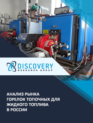 Маркетинговое исследование - Анализ рынка горелок топочных для жидкого топлива в России