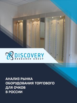 Маркетинговое исследование - Анализ рынка оборудования торгового для очков в России