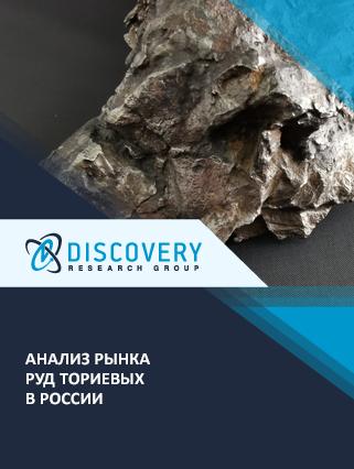 Маркетинговое исследование - Анализ рынка руд ториевых в России