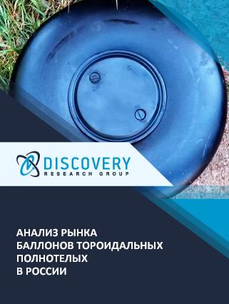 Анализ рынка баллонов тороидальных полнотелых в России