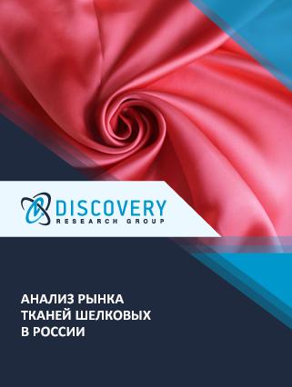 Анализ рынка тканей шелковых в России