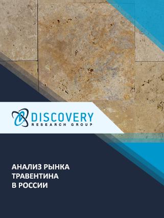 Маркетинговое исследование - Анализ рынка травентина в России