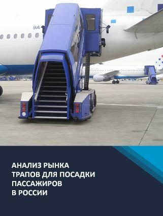 Маркетинговое исследование - Анализ рынка трапов для посадки пассажиров в России