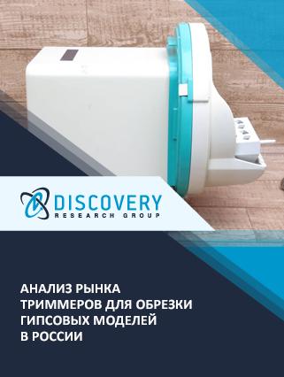 Анализ рынка триммеров для обрезки гипсовых моделей в России