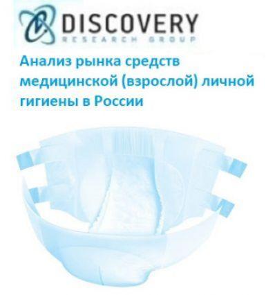 Анализ рынка средств медицинской (взрослой) личной гигиены в России (с базой импорта-экспорта)