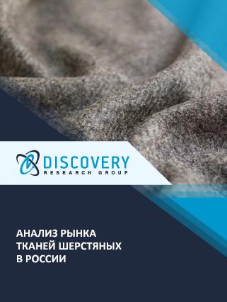 Анализ рынка тканей из шерсти в России (с базой импорта-экспорта)