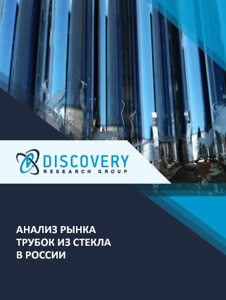 Маркетинговое исследование - Анализ рынка трубок из стекла (стеклотрубок) в России (с базой импорта-экспорта)