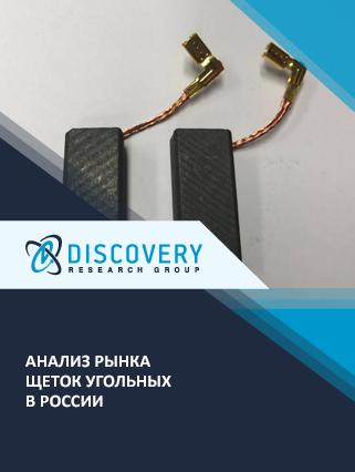 Анализ рынка щеток угольных в России