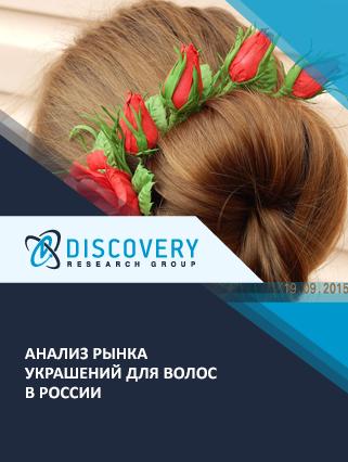 Анализ рынка украшений для волос в России