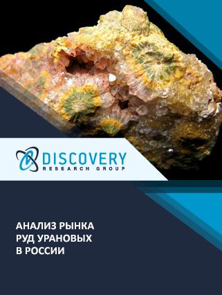 Маркетинговое исследование - Анализ рынка руд урановых в России