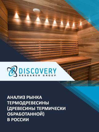 Маркетинговое исследование - Анализ рынка термодревесины (древесины термически обработанной) в России