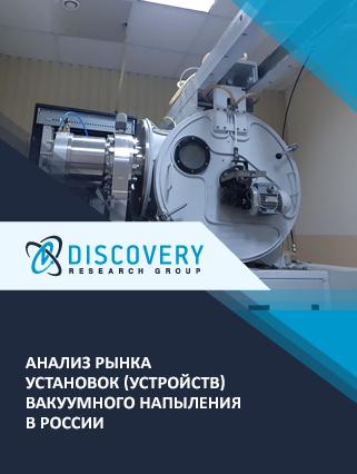 Маркетинговое исследование - Анализ рынка установок (устройств) вакуумного напыления в России