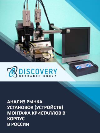 Анализ рынка установок (устройств) монтажа кристаллов в корпус в России