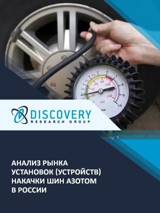 Маркетинговое исследование - Анализ рынка установок (устройств) накачки шин азотом в России