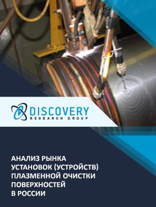 Маркетинговое исследование - Анализ рынка установок (устройств) плазменной очистки поверхностей в России