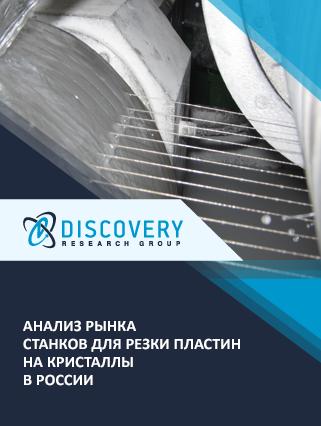 Анализ рынка станков для резки пластин на кристаллы в России