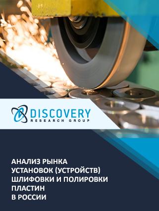Маркетинговое исследование - Анализ рынка установок (устройств) шлифовки и полировки пластин в России