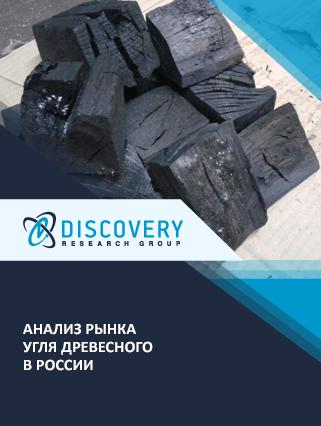 Маркетинговое исследование - Анализ рынка угля древесного в России