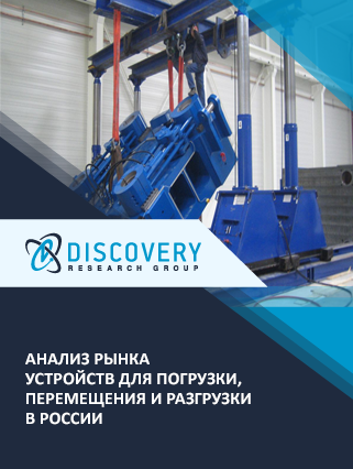 Анализ рынка устройств для погрузки, перемещения и разгрузки в России