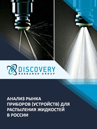 Маркетинговое исследование - Анализ рынка приборов (устройств) для распыления жидкостей в России