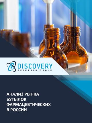 Анализ рынка бутылок фармацевтических в России