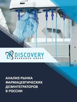 Маркетинговое исследование - Анализ рынка фармацевтических дезинтеграторов в России