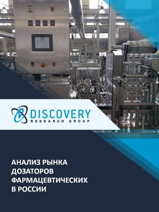 Анализ рынка дозаторов фармацевтических в России
