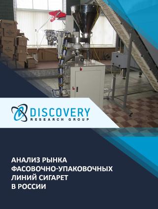 Анализ рынка фасовочно-упаковочных линий сигарет в России