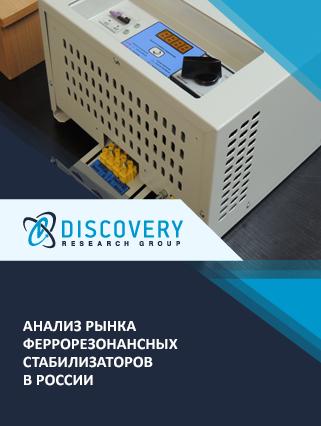 Маркетинговое исследование - Анализ рынка феррорезонансных стабилизаторов в России
