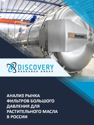 Маркетинговое исследование - Анализ рынка фильтров большого давления для растительного масла в России