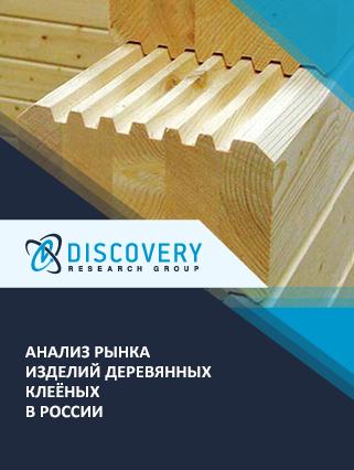 Маркетинговое исследование - Анализ рынка изделий деревянных клеёных в России