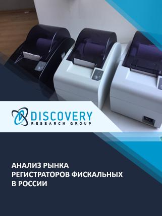 Анализ рынка регистраторов фискальных в России