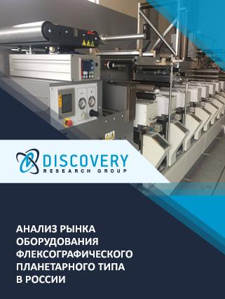 Маркетинговое исследование - Анализ рынка оборудования флексографического планетарного типа в России