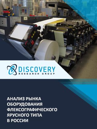 Маркетинговое исследование - Анализ рынка оборудования флексографического ярусного типа в России