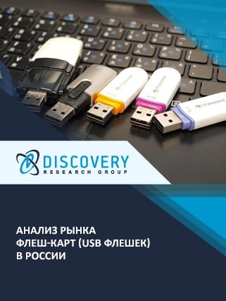 Анализ рынка флеш-карт (USB флешек) в России