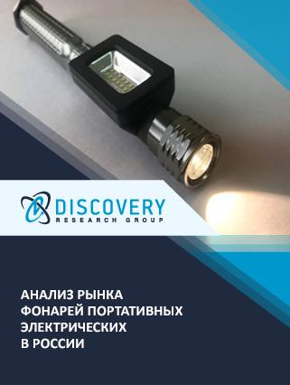 Анализ рынка фонарей портативных электрических в России
