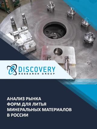 Анализ рынка форм для литья минеральных материалов в России