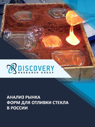 Маркетинговое исследование - Анализ рынка форм для отливки стекла в России