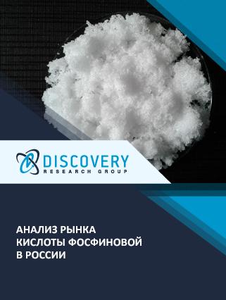 Маркетинговое исследование - Анализ рынка кислоты фосфиновой в России