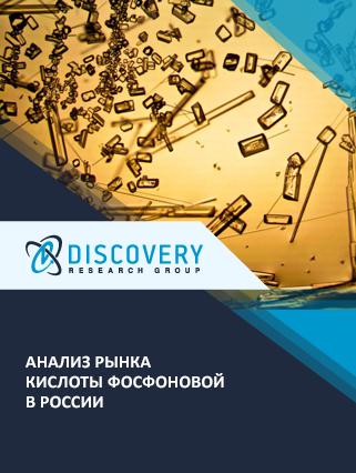 Маркетинговое исследование - Анализ рынка кислоты фосфоновой в России
