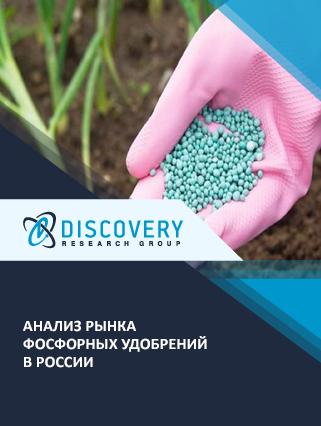 Маркетинговое исследование - Анализ рынка фосфорных удобрений в России