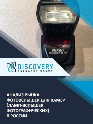 Анализ рынка фотовспышек для камер (ламп-вспышек фотографических) в России