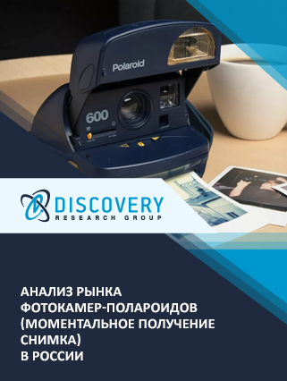 Анализ рынка фотокамер-полароидов (моментальное получение снимка) в России