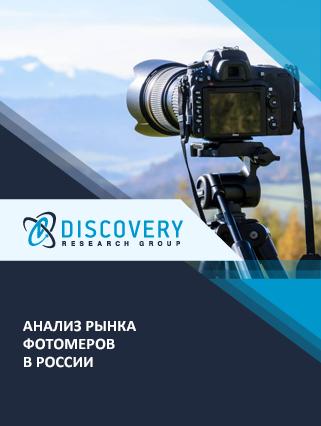 Анализ рынка фотомеров в России