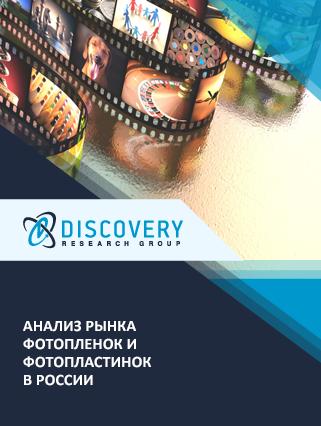 Маркетинговое исследование - Анализ рынка фотопленок и фотопластинок в России