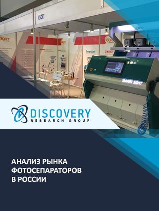 Маркетинговое исследование - Анализ рынка фотосепараторов в России