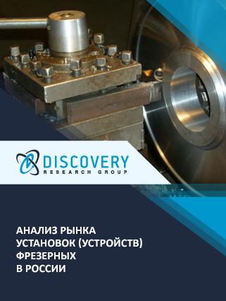 Маркетинговое исследование - Анализ рынка установок (устройств) фрезерных в России