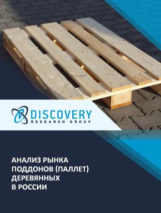 Маркетинговое исследование - Анализ рынка поддонов (паллет) деревянных в России