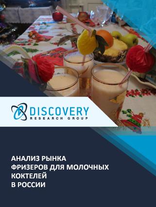 Анализ рынка фризеров для молочных коктейлей в России