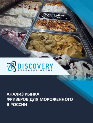 Маркетинговое исследование - Анализ рынка фризеров для мороженного в России